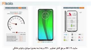 تصویر 360 درجه گوشی Motorola Moto G7