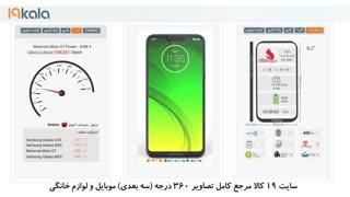 تصویر 360 درجه گوشی Motorola Moto G7 Power