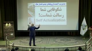 سخنرانی دکتر علیرضا آزمندیان با موضوع چگونه شادمانه زندگی کنیم