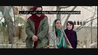 دانلود فیلم خجالت نکش(فیلم)(کامل)| فیلم خجالت نکش جدید-نماشا1080P