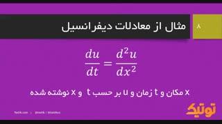 آموزش حل معادله دیفرانسیل با متلب