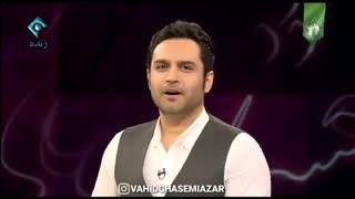 ویدیو کامل حسین توکلی در برنامه چشم روشنی شبکه یک