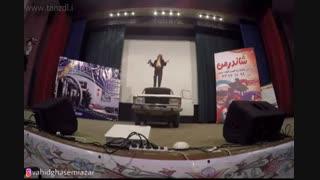 رقص بابک نهرین در نمایش طنز توریست