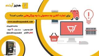 برای تجارت آنلاین چه محصولی با چه ویژگیهایی مناسب است؟