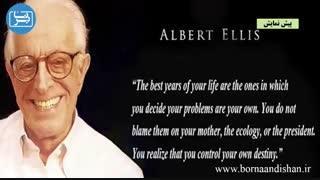 کارگاه درمان عقلانی عاطفی رفتاری آلبرت الیس