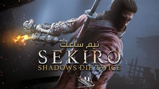 نیم ساعت | Sekiro Shadows Die Twice