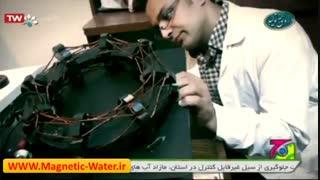 مصاحبه دوم صدا و سیما با مخترع دستگاه تولید کننده آب مغناطیسی و قلیایی