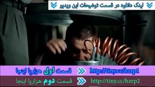 دانلود رایگان قسمت 2 فیلم هزارپا 2 کامل رضا عطاران و جواد عزتی با لینک مستقیم