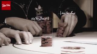 آموزش پوکر هولدم به زبان فارسی -  گام اول
