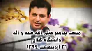 مبعث رسول الله (ص) - استاد رائفی پور