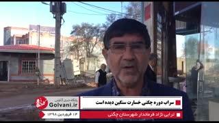 فرماندار شهرستان چگنی  از خسارت سیل میگوید