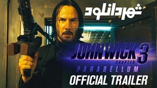 تریلر رسمی فیلم جان ویک3 با کیفیت HD | دانلود فیلم جان ویک 3 | دانلود John Wick: Chapter 3