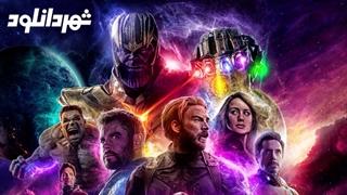 تریلر رسمی فیلم  Avengers: Endgame 2019 | دانلود فیلم انتقامجویان 4 با دوبله فارسی