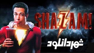 تیزر فیلم شازم | دانلود SHAZAM! - Official Teaser Trailer [HD] | دانلود فیلم SHAZAM با زیرنویس فارسی