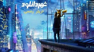 دانلود فیلم پکمن 2019 با دوبله فارسی | POKÉMON Detective Pikachu - Official Trailer #1