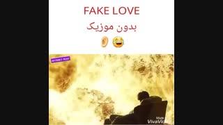 fake loveبدون موزیک