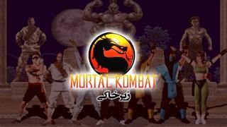 زیر خاکی |  Mortal Kombat