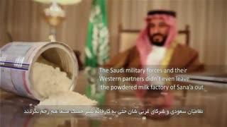 عربستان سعودی به شیرخشک بچه های یمن هم رحم نکرد