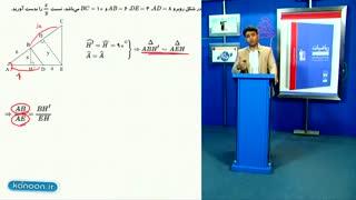 تدریس کامل هندسه درس تشابه مثلث ها از علی هاشمی