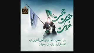 غربت حضرت حجت در این است که.. .-استاد محمد جواد نوروزی نصرت