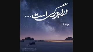 درد بزرگ بندگی-حجت الاسلام محمد جواد نوروزی نصرت
