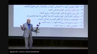 سخنرانی دکتر علیرضا آزمندیان با موضوع معجزه در زندگی