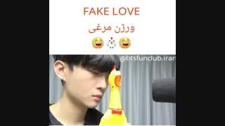 fake loveوژن متفاوتXD