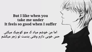 نایتکور save me با معنی _ زیرنویس فارسی و انگلیسی