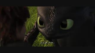 انیمیشن چگونه اژدهای خود را تربیت کنیم ۳ با زیرنویس فارسی