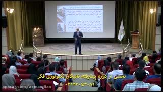 سخنرانی دکترعلیرضا آزمندیان باموضوع تآخیرتابستان96
