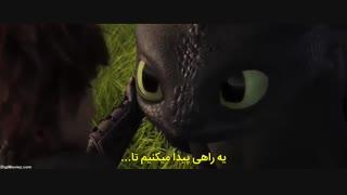 """دانلود """" انیمیشن چگونه اژدها خود را تربیت کنیم 3 """" How to Train Your Dragon The Hidden World 2019 با زیرنویس چسبیده فارسی"""