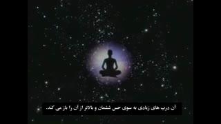 حقیقت کیهانی -  مدیتیشن
