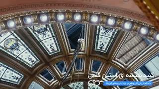 معرفی گنبد شیشه ای دادگاه تاریخی آلن