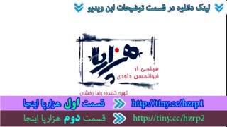 دانلود قسمت دوم فیلم هزارپا دو رضا عطاران و جواد عزتی کامل بدون سانسور با لینک مستقیم