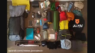 اجاره تجهیزات سفر - اجاره لوازم برای کوهنوردی / جورپین