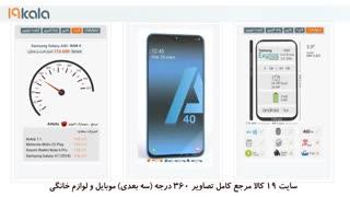 تصویر 360 درجه گوشی Samsung Galaxy A40