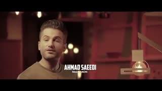 موزیک ویدیو احمد سعیدی به نام ناز نکن[musickhooneh.com-موزیک خونه]