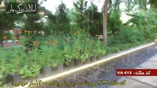 فروش باغ ویلا در شهریار کد 107 املاک بمان