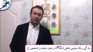 پارگى رباط صلیبى خلفى (PCL) و نحوه معاینه و تشخیص آن