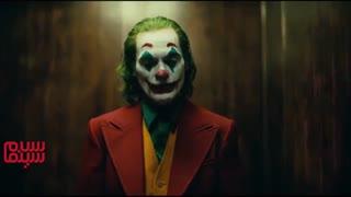 آنونس «جوکر Joker»