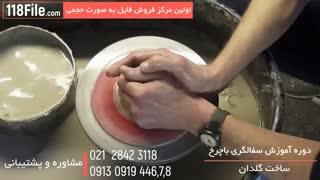 آموزش سفالگری با چرخ-ساخت کاسه گلبرگ