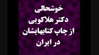 خوشحالی دکتر هلاکویی از چاپ کتابهایشان در ایران+