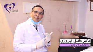 درمان انحراف میدلاین   دکتر فاضل فیروزی