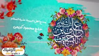 دانلود پروژه افترافکت اطلاع رسانی ویژه ولادت امام حسین علیه السلام