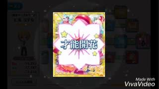 بازی انیمه ای / اوتومه گیم Ensemble Stars - شکوفا (Bloomed) کردن کارت هدیه ام #-#