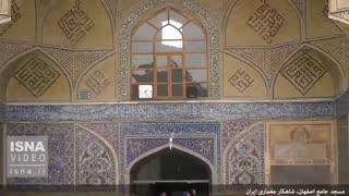 مسجد جامع اصفهان، شاهکار معماری ایران
