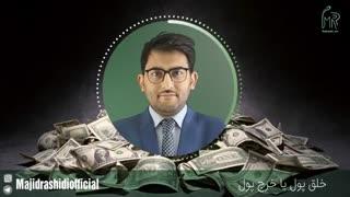 رادیوثروت-قسمت چهارم-خلق پول یاخرج پول از زبان مجید رشیدی
