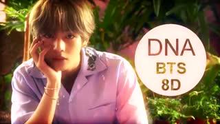 _ درخواستی_BTS - DNA [8D
