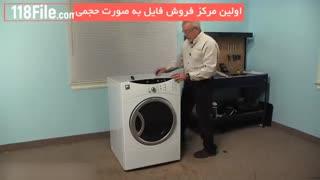 آموزش عیب یابی و تعمیر ماشین لباسشویی تمام اتوماتیک