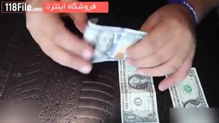 آموزش تردستی-7 حقه جادویی پول